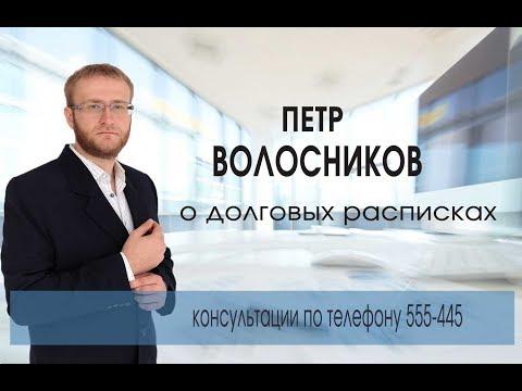 Долговые расписки (видео)