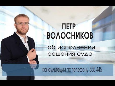 Об исполнении решения суда (видео)