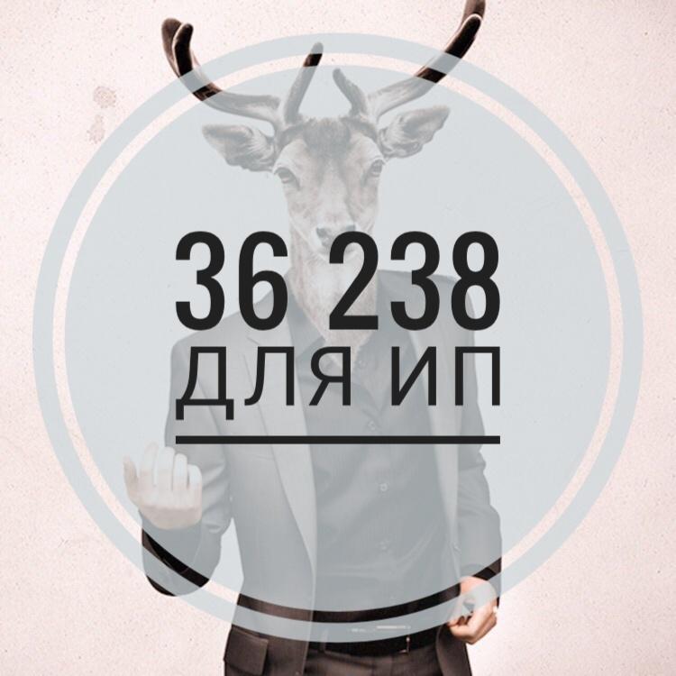 36 238 для ИП